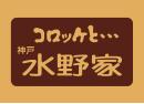 コロッケと…神戸水野家